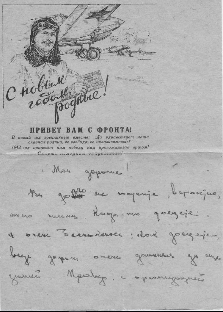 Письмо маршала Говорова. Фото: семейный архив