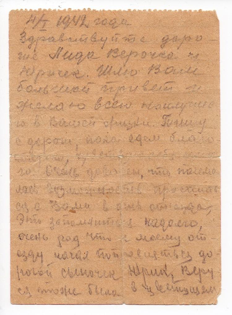 Письмо Алексея Калинина. Фото: семейный архив.