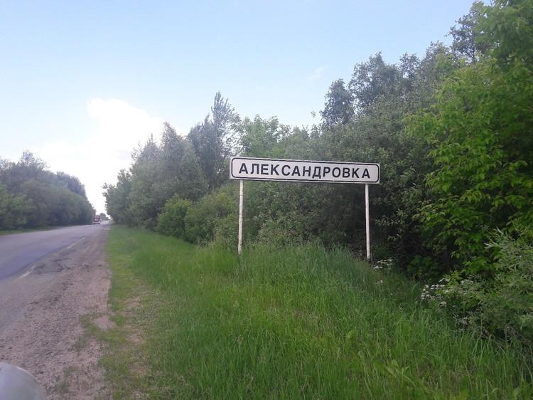 В Александровке живет всего около 1300 человек