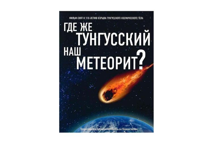 Фильм «Где же тунгусский наш метеорит?»