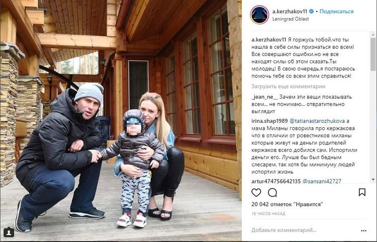 Александр Кержаков поддержал супругу Фото: Instagram