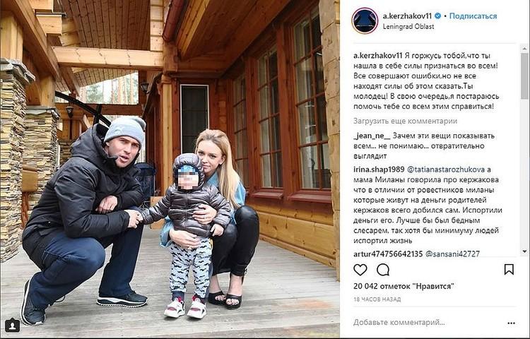 Фото: скришот Instagram @a.kerzhakov11.