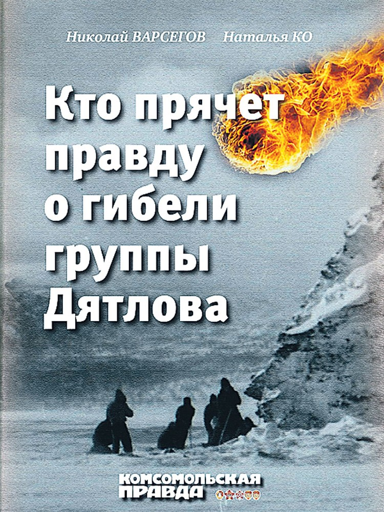 Электронная книга «Кто прячет правду о гибели группы Дятлова»