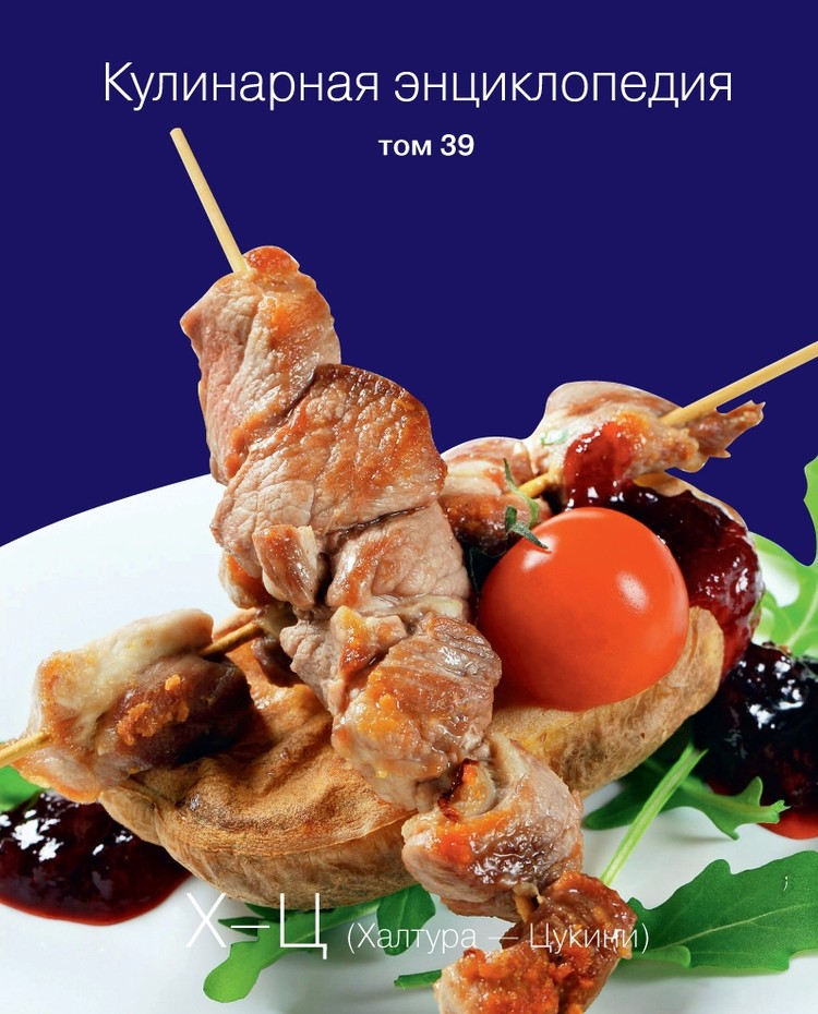 «Кулинарная энциклопедия от А до Я»