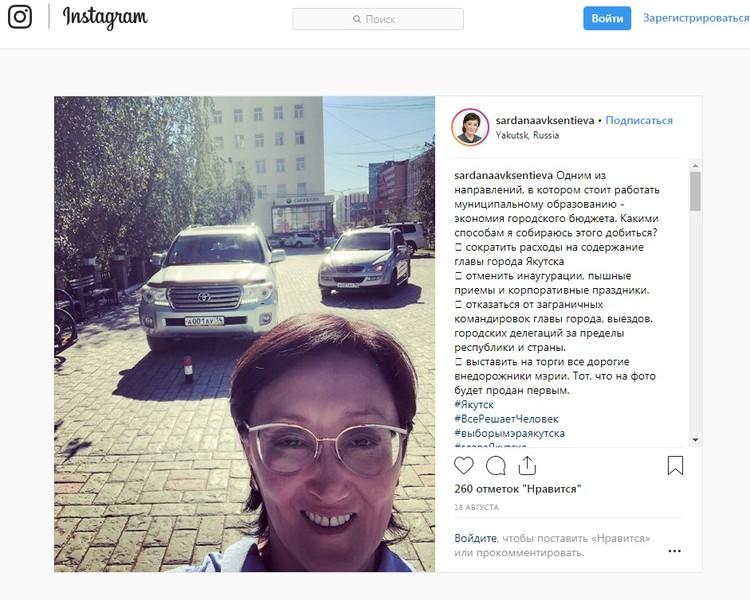 Первым дело Сардана Авксентьева обещала продать внедорожник, на котором ездил ее главный соперник - спикер Гордумы Александр Саввинов.