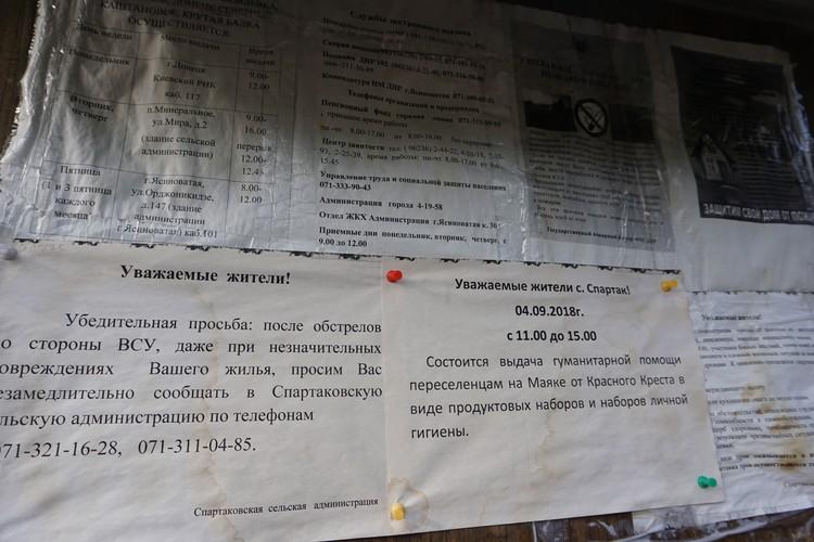 Объявления для местных жителей в центре Спартака.