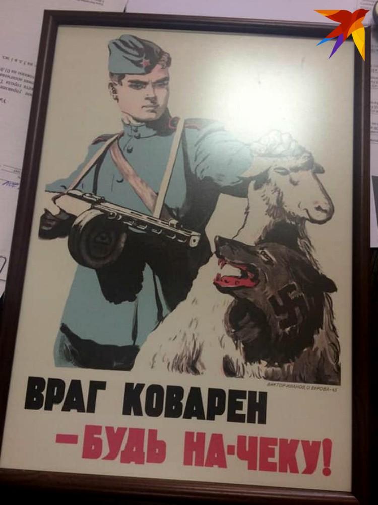 Грустная ирония: в свое время график Виктор Иванов как раз и создал этот плакат, снятый на время проверки особистами, для того, чтобы советские граждане были бдительны.