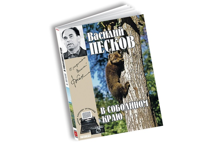 Cобрание сочинений Василия Пескова