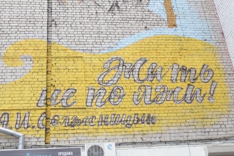 Надпись только начата, может быть Виктору Лебедеву не удастся её закончить
