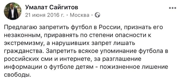 Свое отношение к российскому футболу адвокат Сайгитов сформулировал пару лет назад.