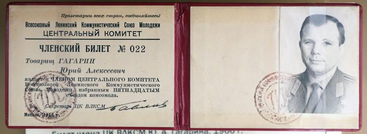 Комсомольский билет Юрия Гагарина.