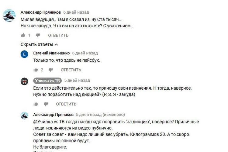 Александр Пряников посоветовал Татьяне сбросить лишние 20 кг