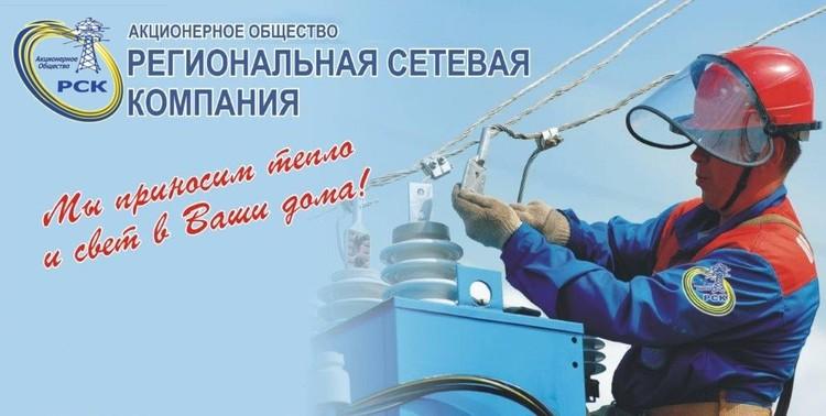 """Фото: пресс-служба """"РСК"""""""