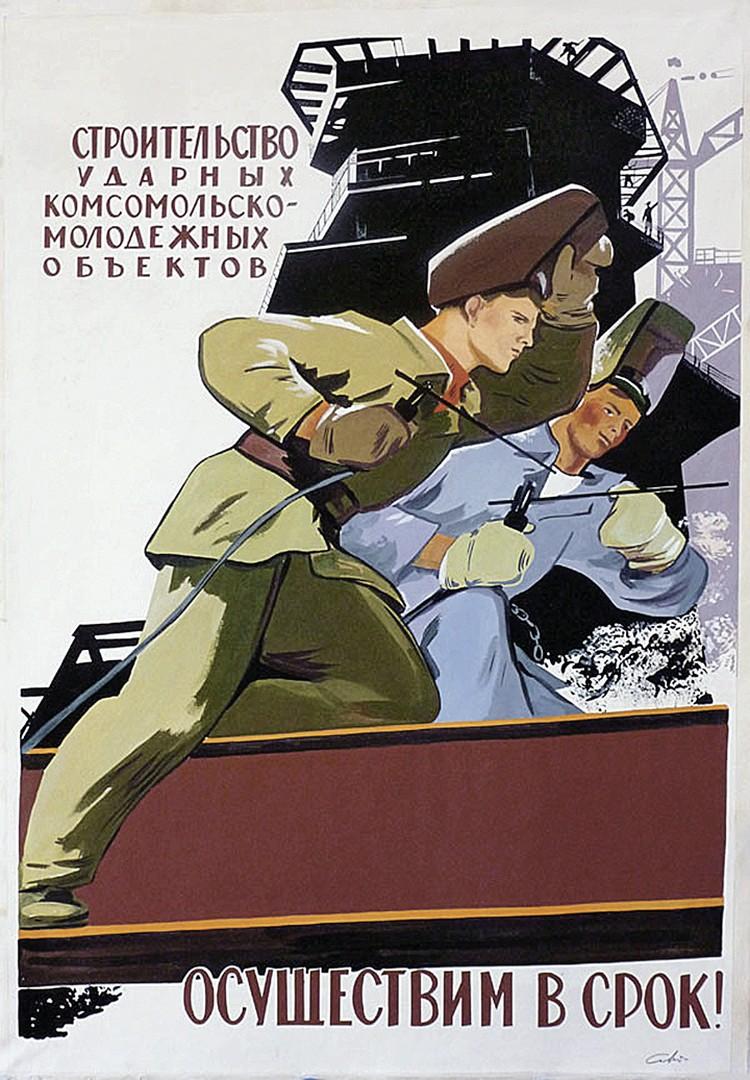 Плакат с молодыми сварщиками Олег Савостюк нарисовал, когда в 1961 году начали строить Красноярскую ГЭС.