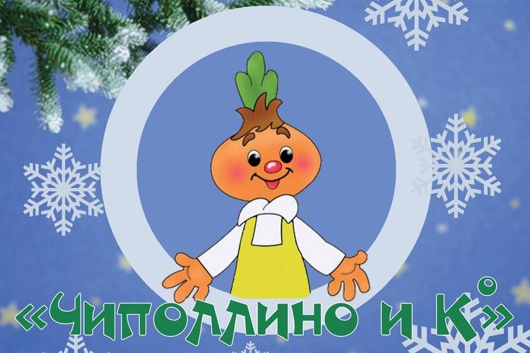 «Чиполлино и Компания» от Волгоградской областной детской филармонии.