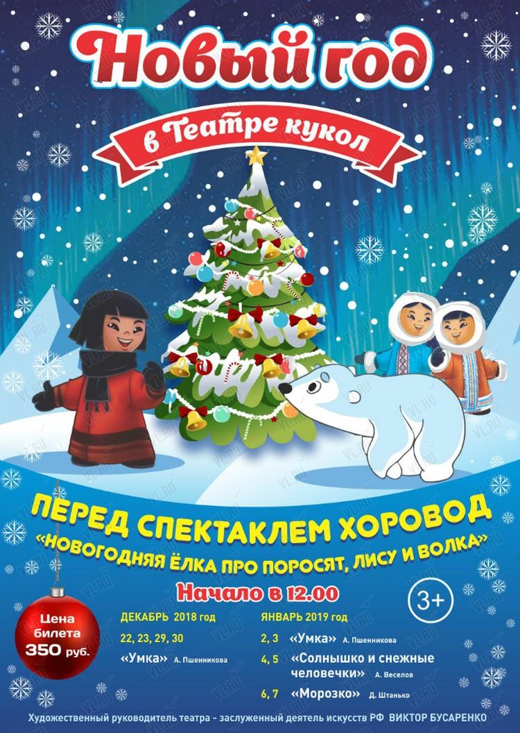 Новый Год в Театре Кукол: «Солнышко и снежные человечки». Фото: vl.ru