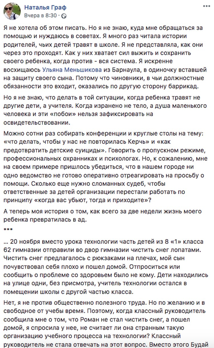 Сообщение в фейсбуке Натальи Граф.