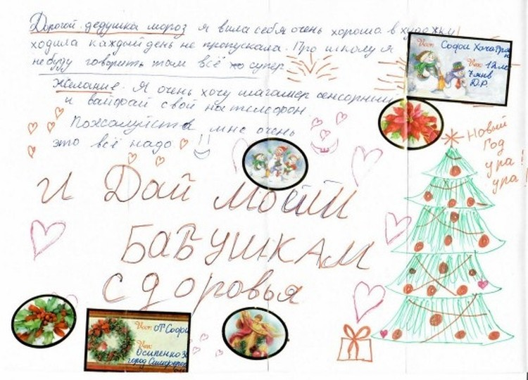 Девочка мечтает о шагомере, а бабушкам желает здоровья. Фото: пресс-служба Деда Мороза