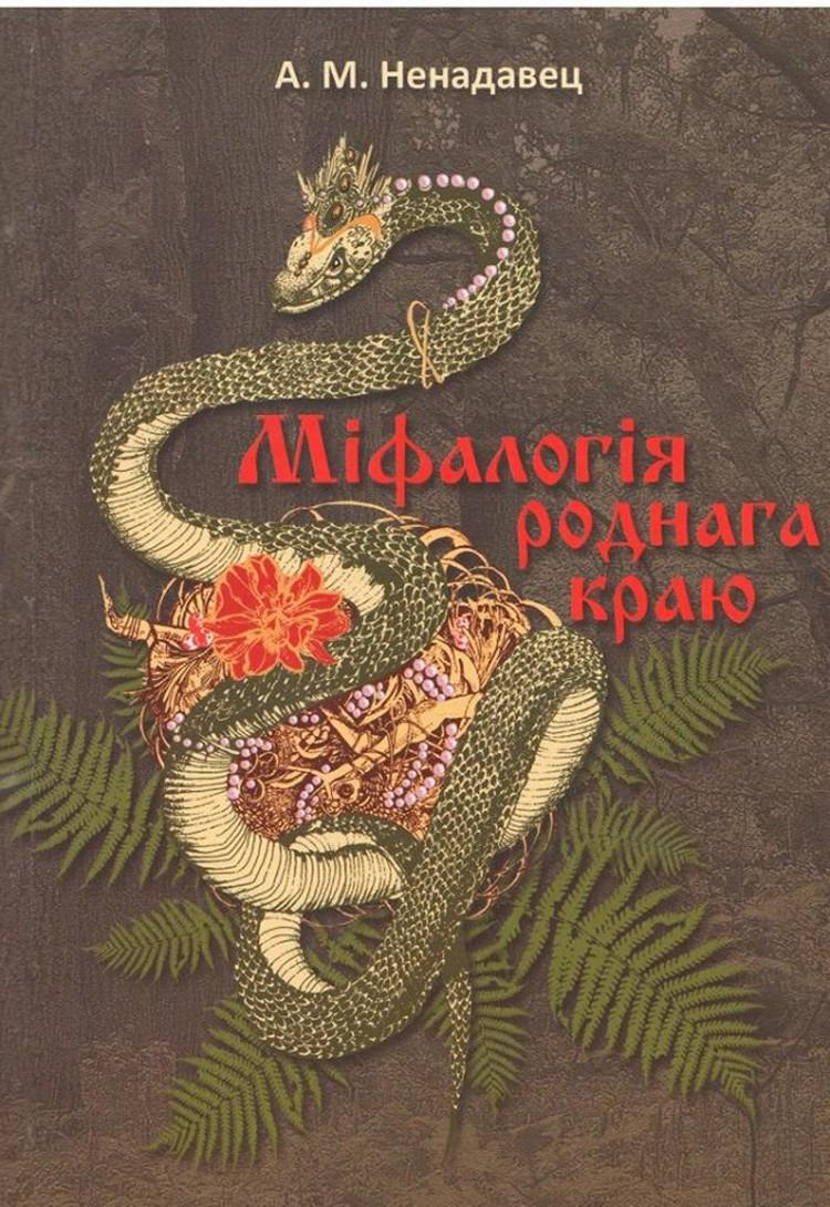 """О белорусских """"бажанятах"""" Алексей Ненадовец написал в своей новой книге."""