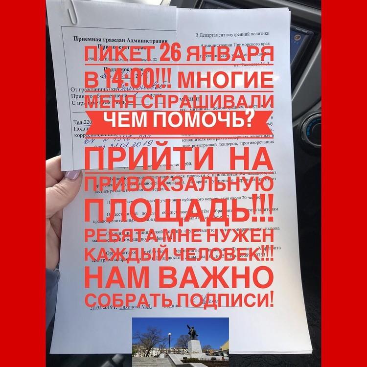 Зоозащитники надеются на поддержку неравнодушных приморцев. Фото: Маргарита Тихонова.
