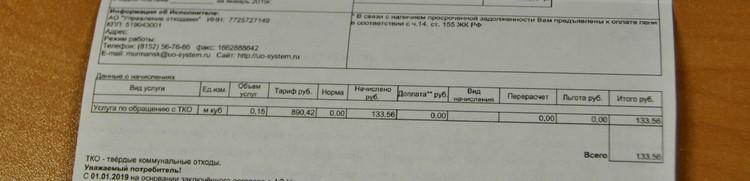 Комитет по тарифному регулированию Мурманской области установил предельный единый тариф на услугу регионального оператора по обращению с ТКО на 2019 год в размере 890,42 руб. за 1м3 (с НДС).