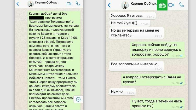 Телеканал НТВ опубликовал скриншоты переписки продюсеров с Собчак