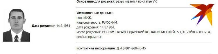 """""""КП"""" предоставили информацию о том, что Алексей Якуба действительно находится в розыске"""