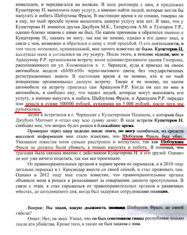 Показания Рустама Копсергенова: «Арашуков передал мне 500 тысяч рублей за то, чтобы напугать и побить Фраля Шебзухова. Не рассчитали, убили».