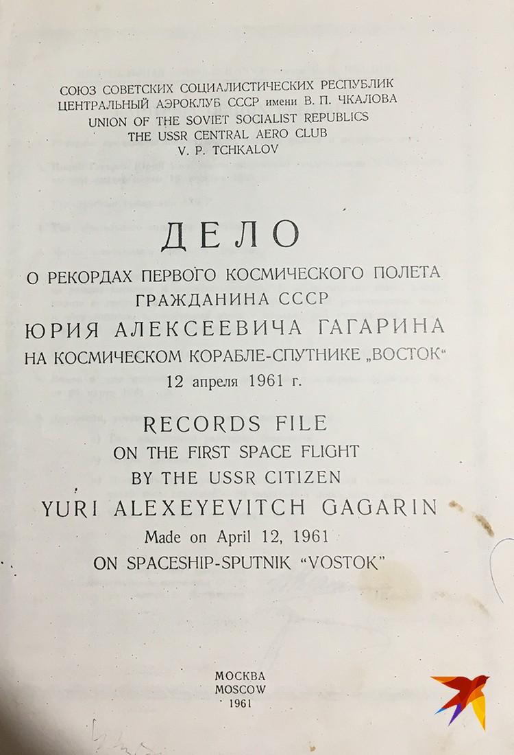«Комсомолка» впервые публикует уникальные документы