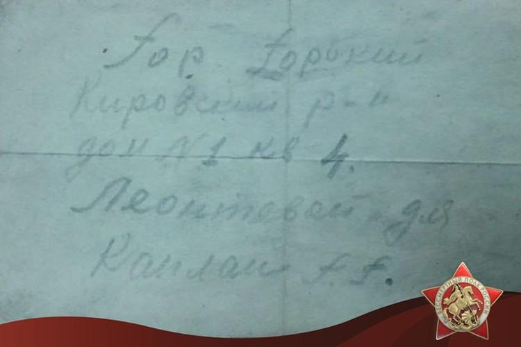"""Таинственную записку с горьковским адресом нашли в сбитом самолете времен Великой Отечественной войны. Фото: группа """"Бессмертный полк России"""""""