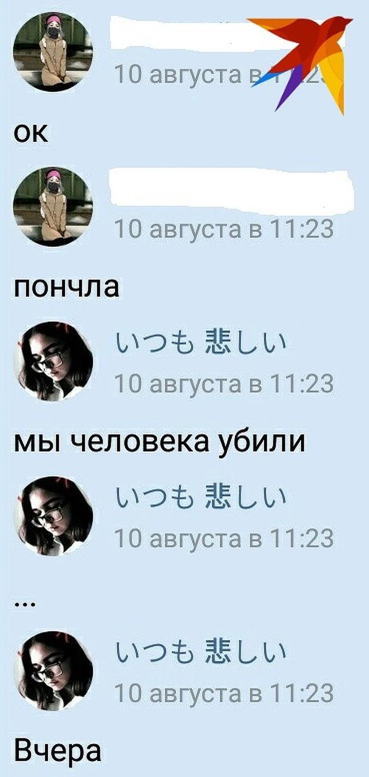 Подруга Алины одной из первой узнала об убийстве. Фото: скриншот