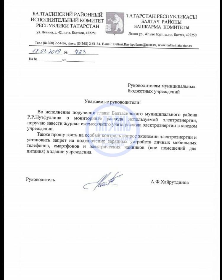 Сообщение автор не оставил без доказательств – прикрепил отсканированный документ, обращенный к руководителям муниципальных бюджетных учреждений