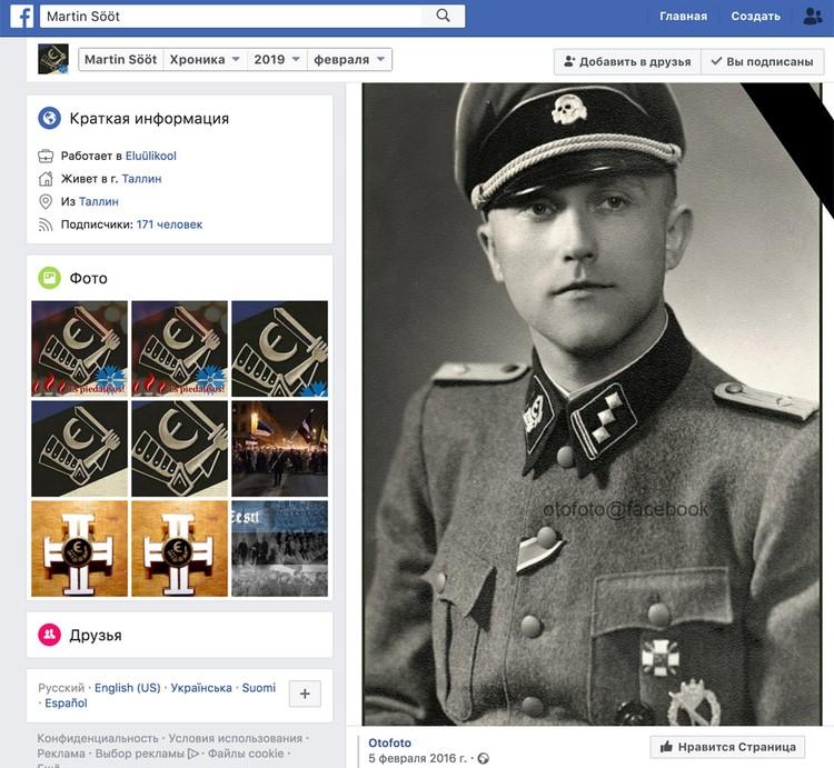 Такого рода картинок в эстонском сегменте интернета много...