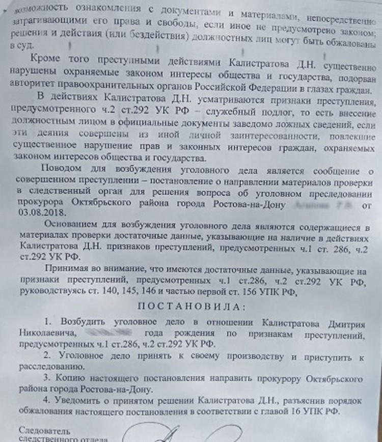 В отношении полицейского Дмитрия Калистратова было возбуждено уголовное дело. Фото: предоставлено семьей М.