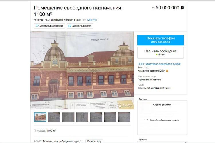 Его выставили на продажу за 50 миллионов рублей. Скриншот сайта объявлений Avito