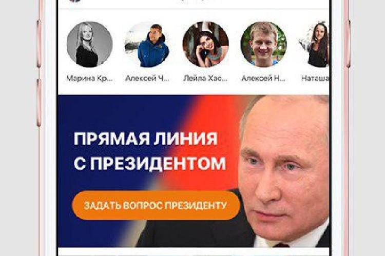Пользователи Одноклассников смогут обратиться к президенту во время Прямой линии. Фото: соцсети