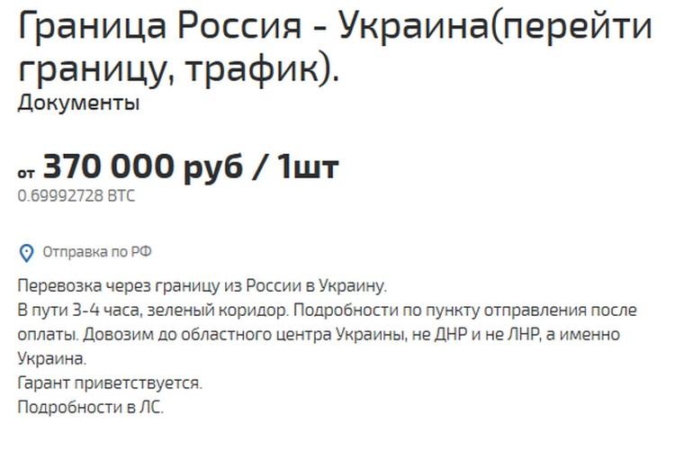 Проход до Украины обойдется в 370 тысяч рублей с человека