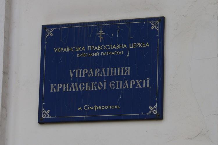 УПЦ КП в течение пяти лет принципиально не хотела регистрироваться в российском Крыму