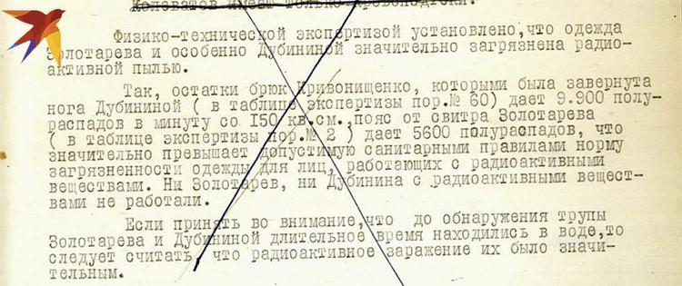 Скан черновика постановления о прекращении дела. Все, что касается радиации, - перечеркнуто. Фото - архив фонда памяти группы Дятлова