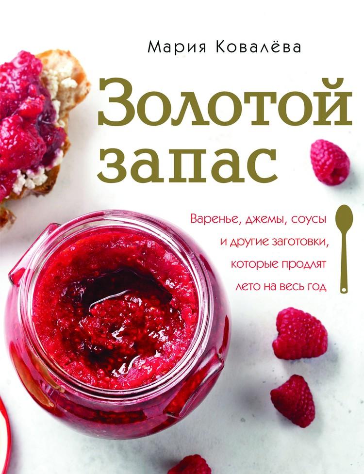 Книга «Золотой запас» блогера Марии Ковалевой.