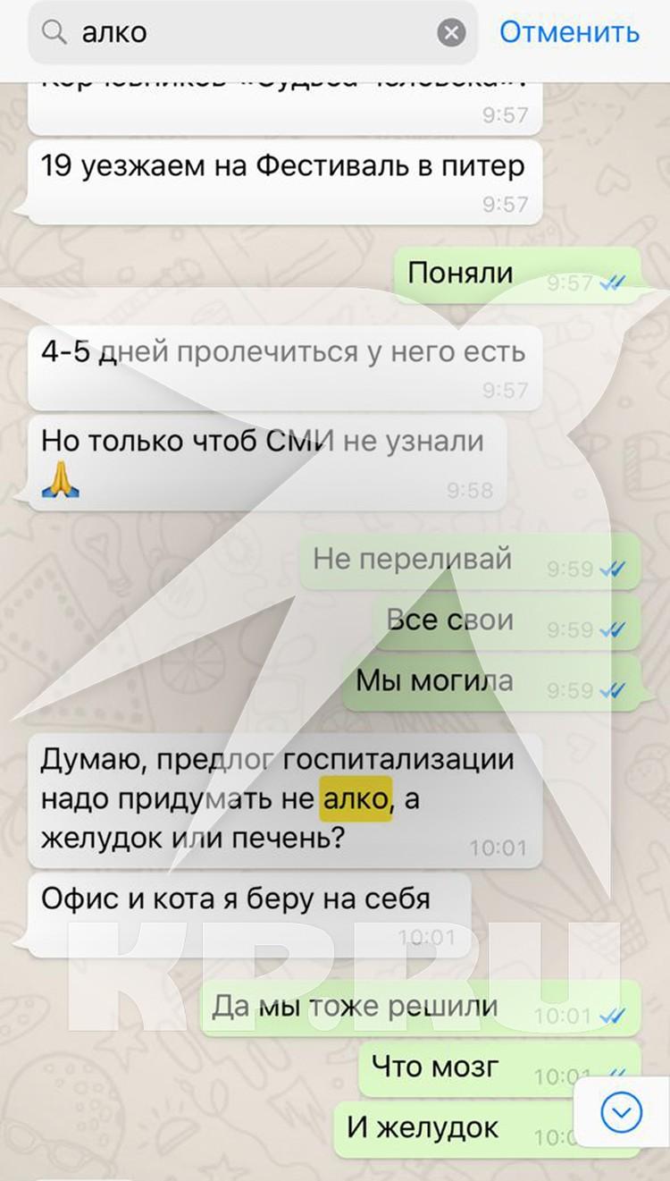 Из общения помощника продюсера Сергея Моцаря с неназванным собеседником становится ясно: госпитализация артиста была спланирована