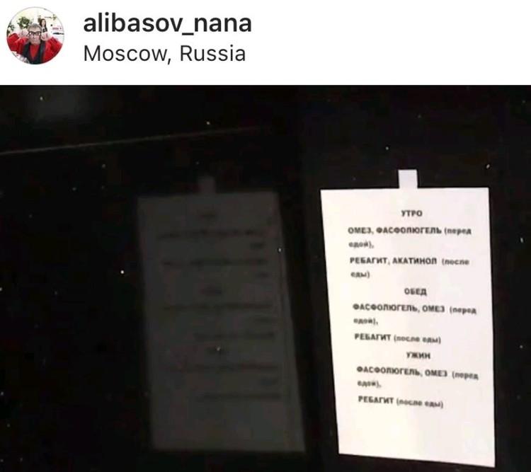 Расписание приема лекарств для Бари Алибасова.