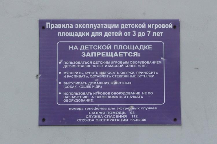 Специальная табличка гласит о правилах пользования сооружением