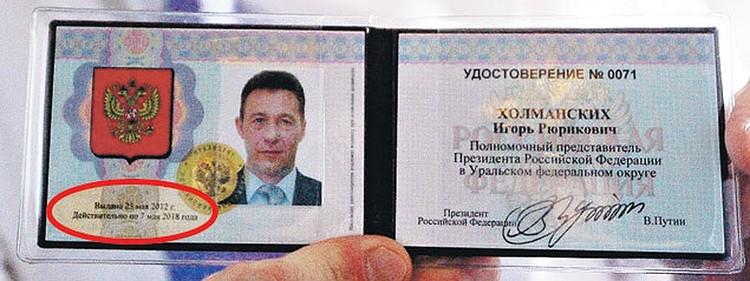 Удостоверение полпреда Холманских сдал 26 июня 2018 года