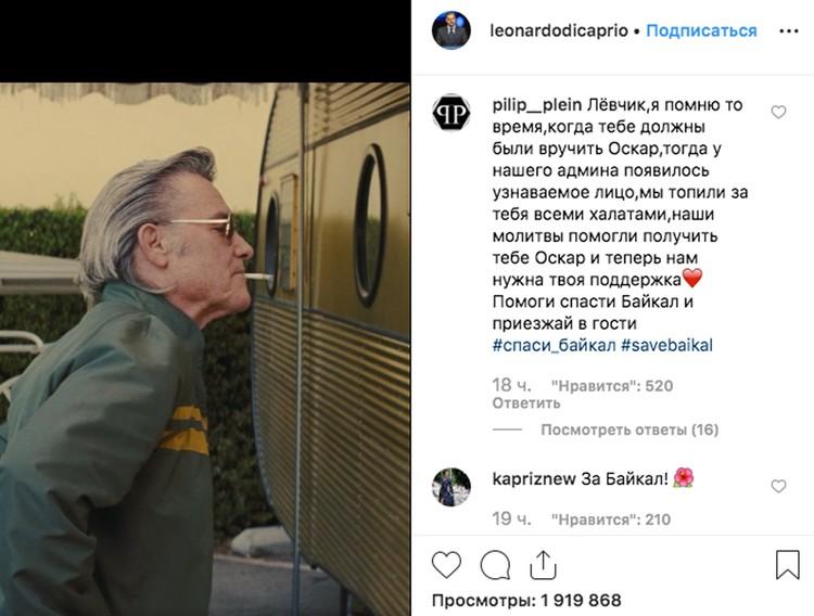 """На страничке ДиКаприо начали """"спасать Байкал"""", но комментариев пока немного"""