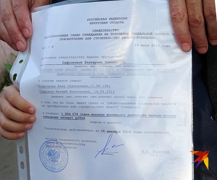 Семья Сафроновых получит 1,9 миллиона рублей