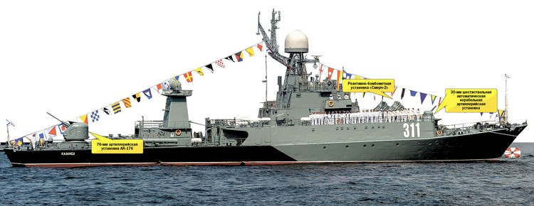 Малый противолодочный корабль «Казанец».