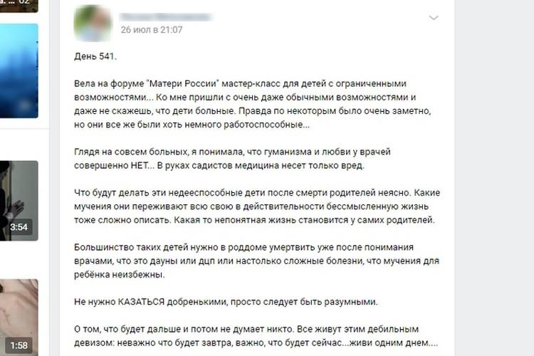 Липчанка предложила убивать больных детей