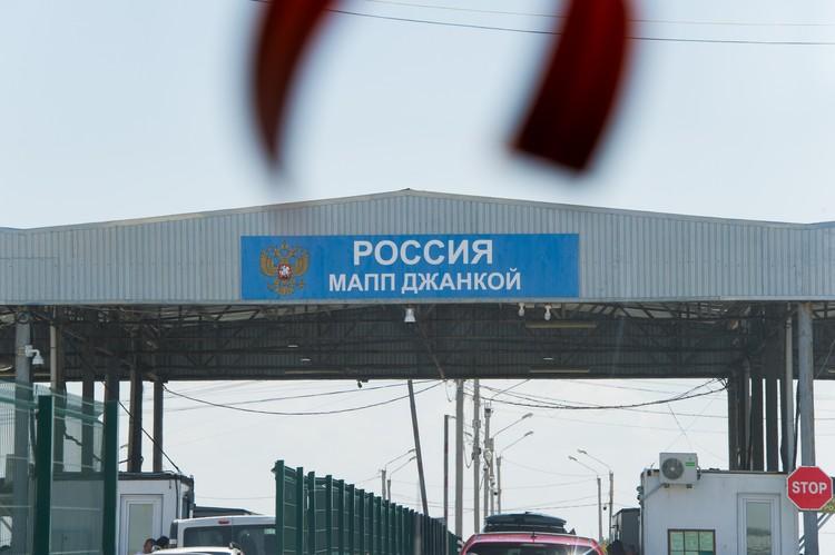МАПП «Джанкой» - самый популярный из трех пунктов пропуска Крыма