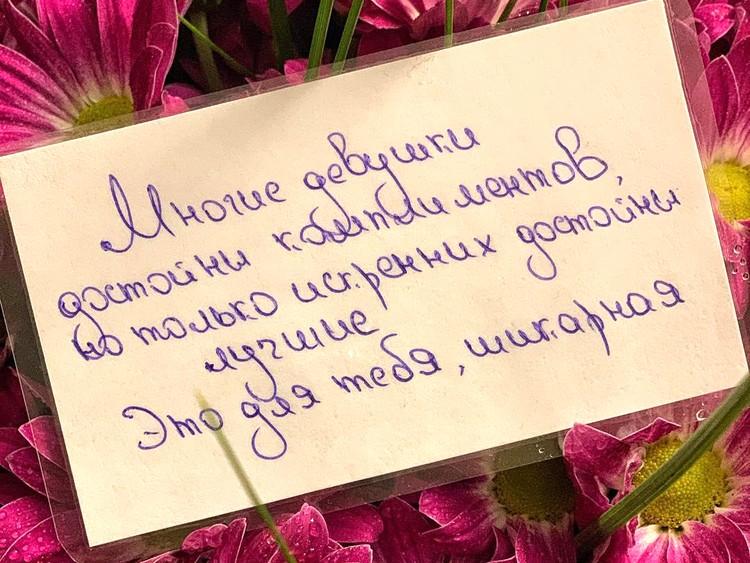 Загадочная записка к цветам, опубликованная в инстаграме девушки.